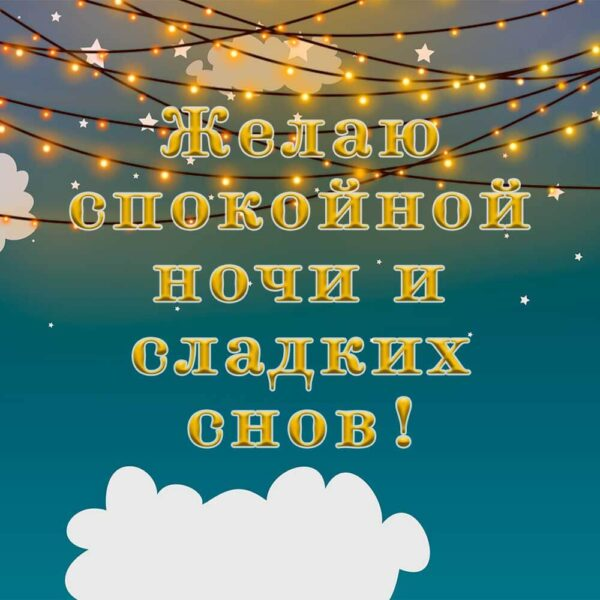 Прикольная открытка спокойной ночи