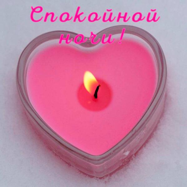 Нежная открытка-романтик спокойной ночи