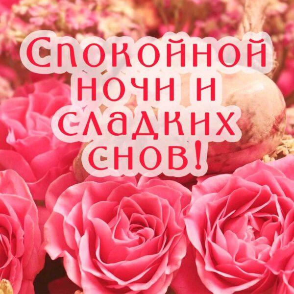 Романтичная открытка на розовом фоне
