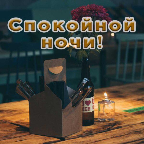 Пожелание спокойной ночи на романтичной открытке