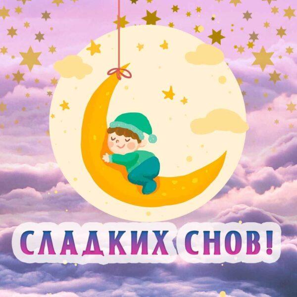 Желаю сладких снов и доброй ночи