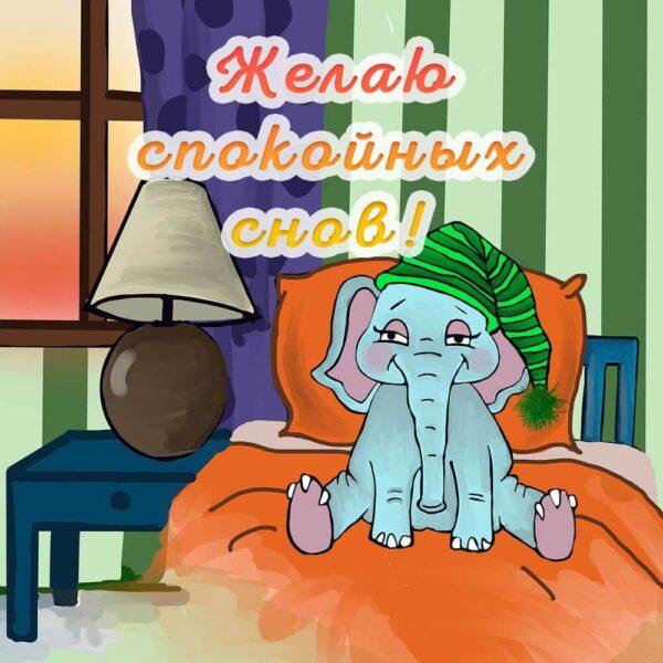 Оригинальная открытка со слоненком на ночь