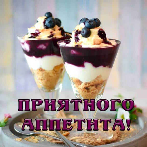Десертная открытка приятного аппетита