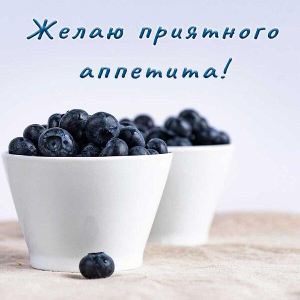Новая открытка приятного аппетита