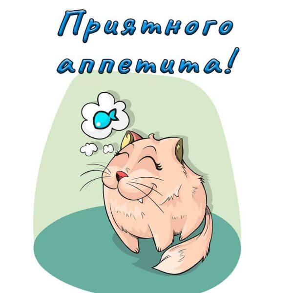 Смешная открытка с котиком приятного аппетита