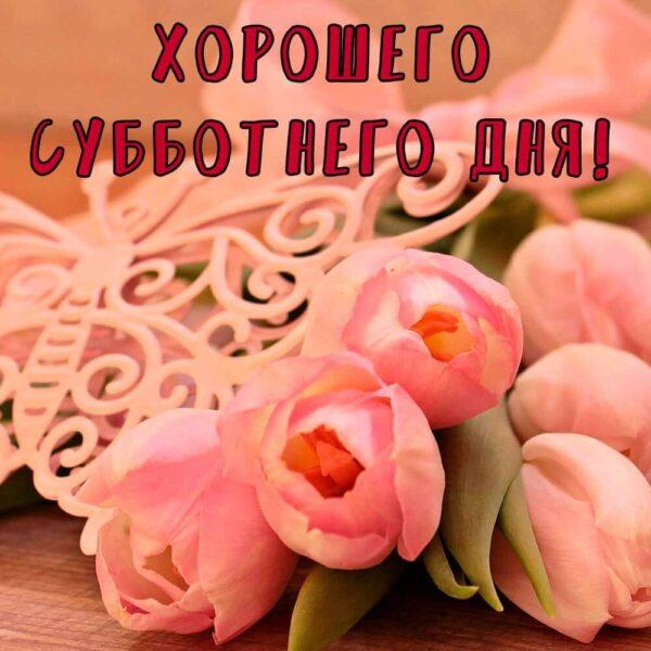 Открытка с розовыми тюльпанами хорошей субботы