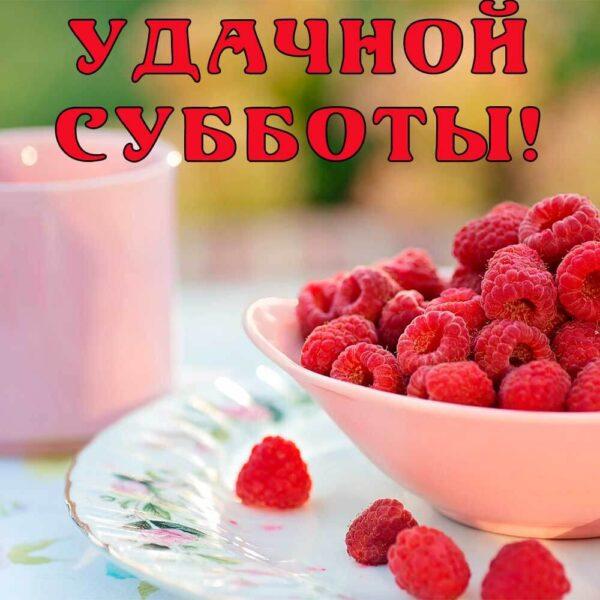 Удачной субботы желаю!