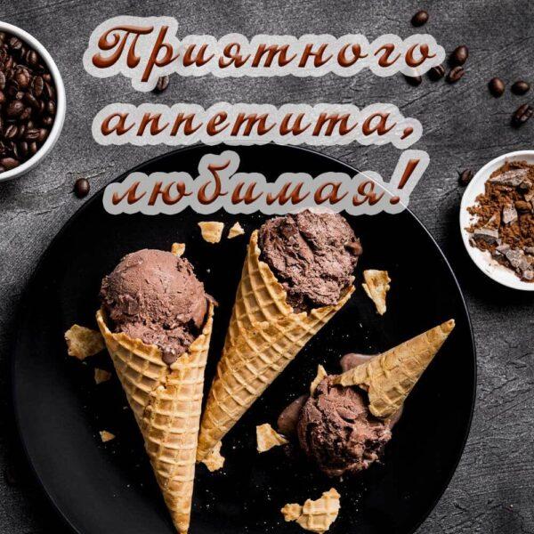 Открытка с шоколадным мороженым