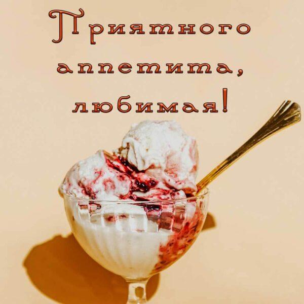 Открытка с десертом для любимой