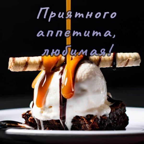 """Нежная открытка """"Приятного аппетита, любимая"""""""