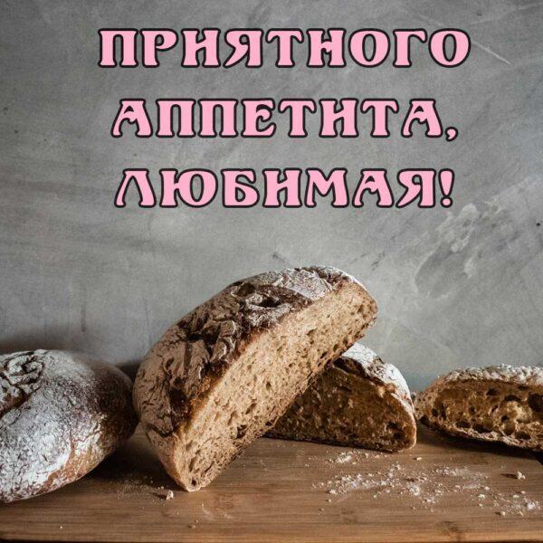 Открытка-пожелание любимой приятного аппетита