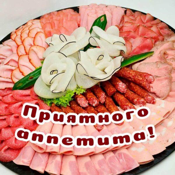 Красочная открытка мужчине с приятным аппетитом