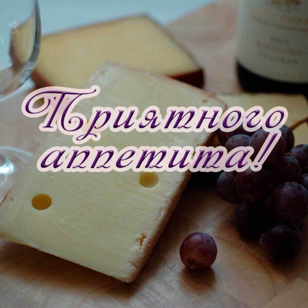 Романтичная открытка с приятным аппетитом