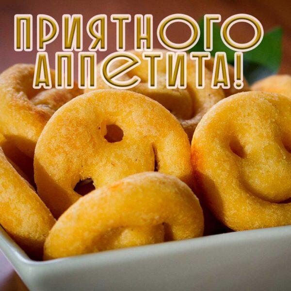 Позитивная открытка-пожелание приятного аппетита