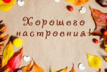 Осенняя открытка в желтых цветах