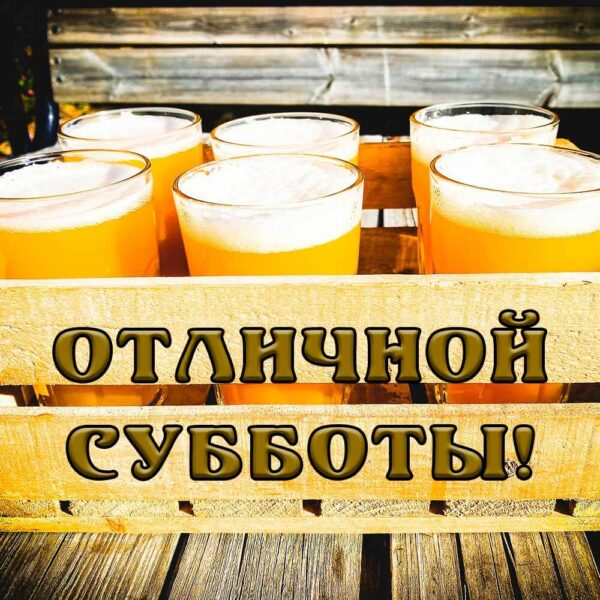 Открытка с ящиком пива в субботу