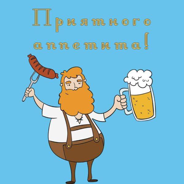 Джентльмен с пивом желает приятного аппетита