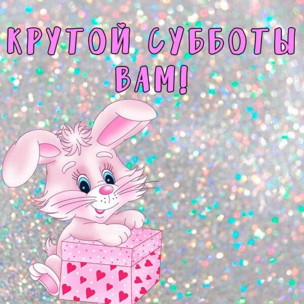 Открытка с розовым зайцем и пожеланием субботы