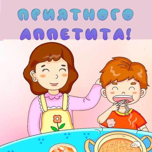 Мама и сын на милой открытке