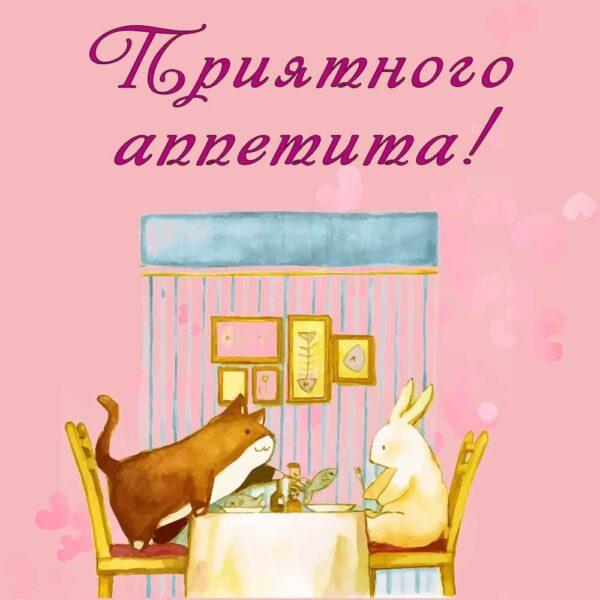 """Красивая розовая открытка """"Приятного аппетита"""""""