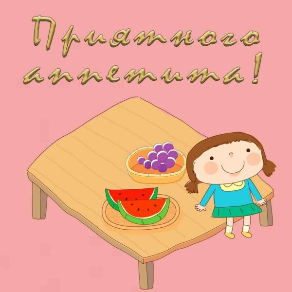 Желаю приятного аппетита!
