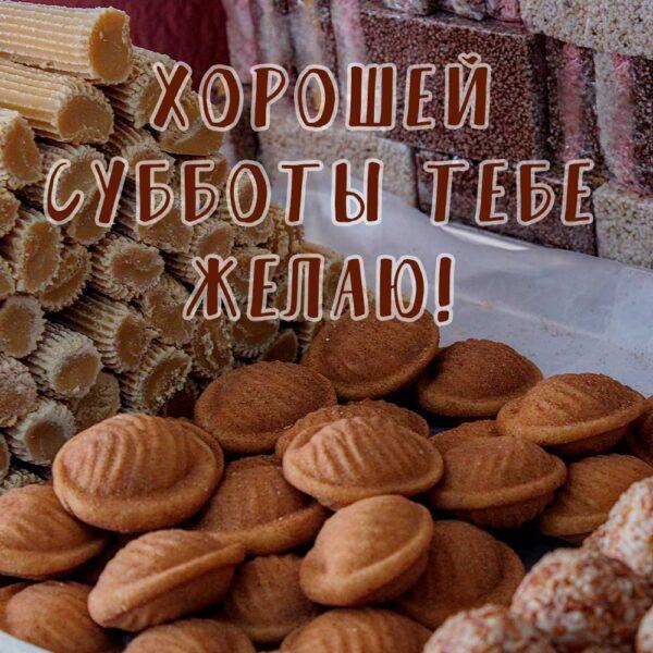 Открытка с субботой с печеньем